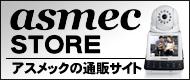 asmec-store